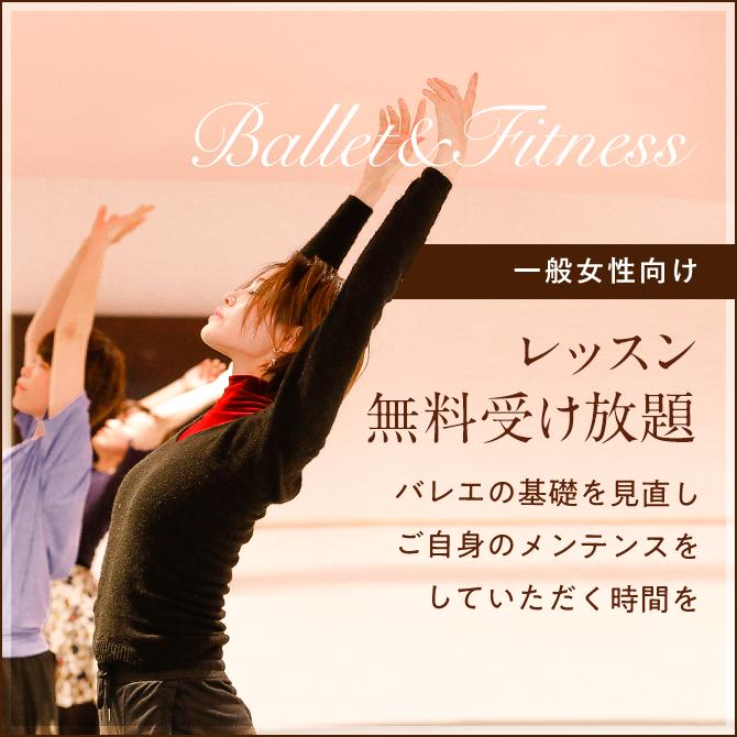 一般女性向け。レッスン無料受け放題。バレエの基礎を見直しご自身のメンテンスをしていただく時間を