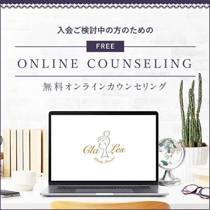 入会ご検討中の方のための無料オンラインカウンセリング