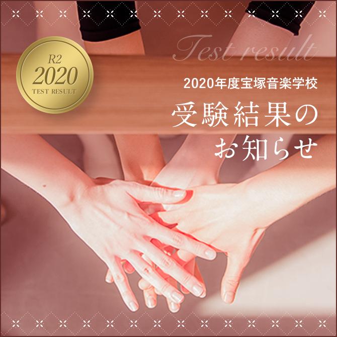 2020年度宝塚音楽学校受験結果のお知らせ