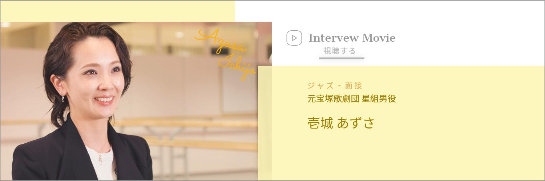 壱城interview
