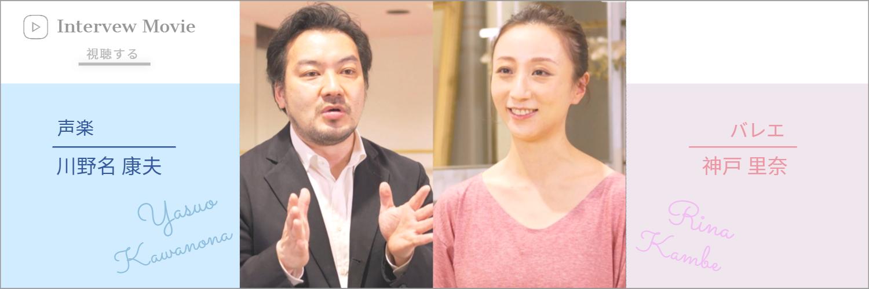 川野名・神戸interview