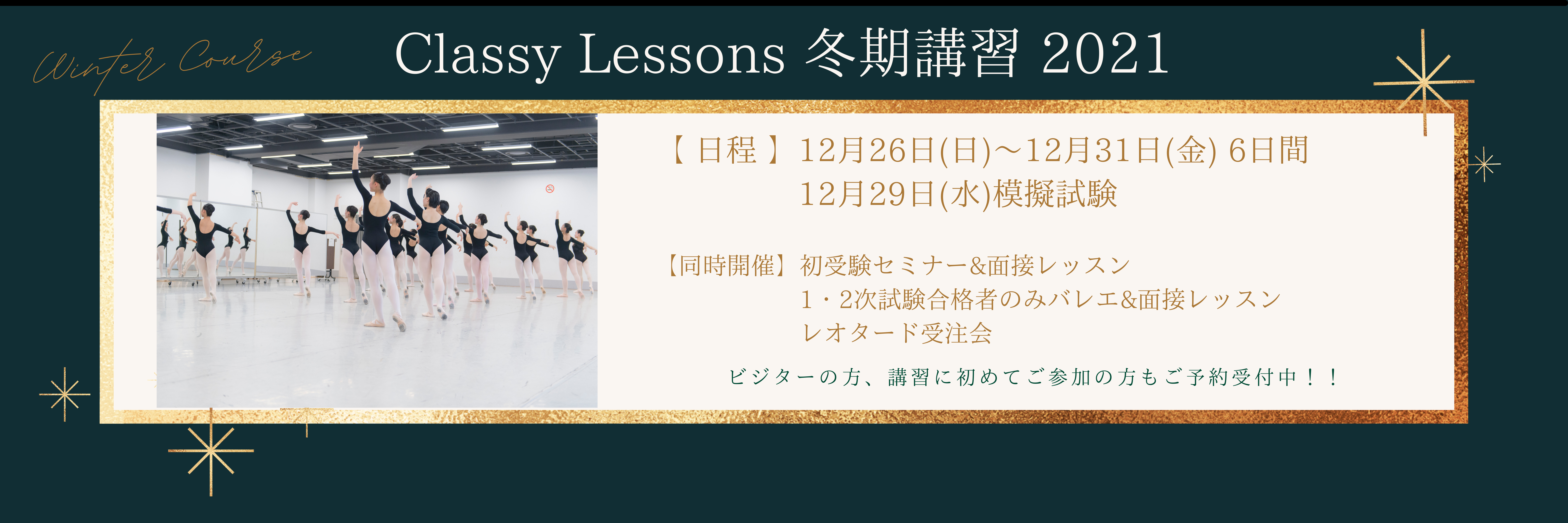 Classy Lessons 冬季講習 2021