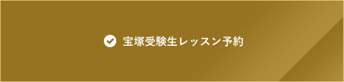 宝塚受験生レッスン予約