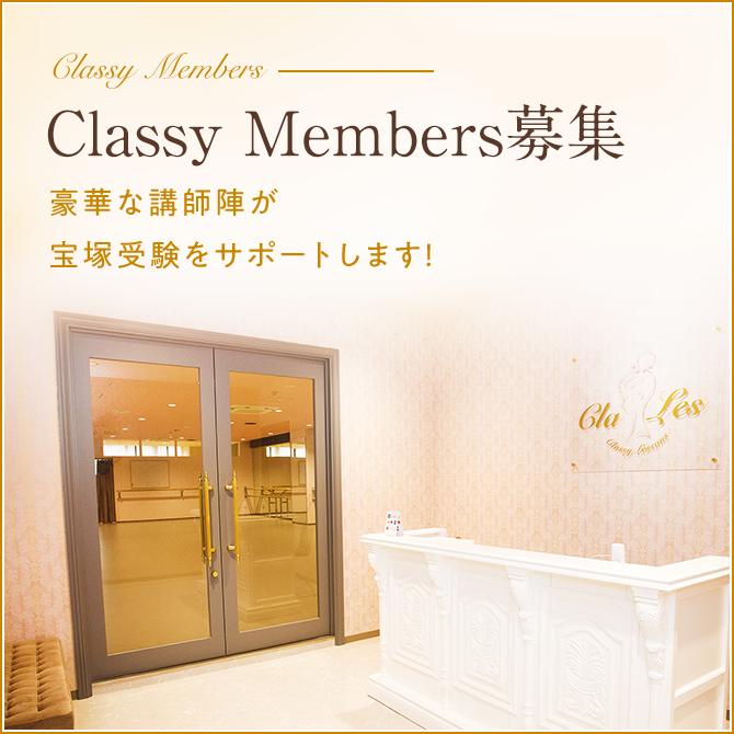 Classy Members募集。豪華な講師陣が宝塚受験をサポートします!
