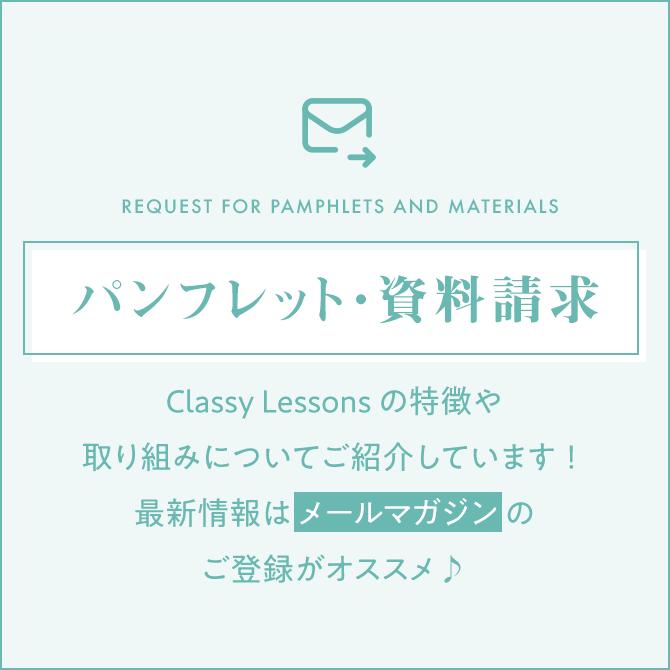 パンフレット・資料請求。Classy Lessonsの特徴や取り組みについてご紹介しています!最新情報はメールマガジンのご登録がオススメ♪