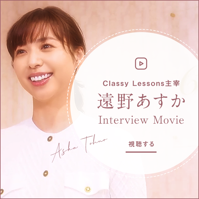 Classy Lessons 主宰 遠野あすか Interview Movie