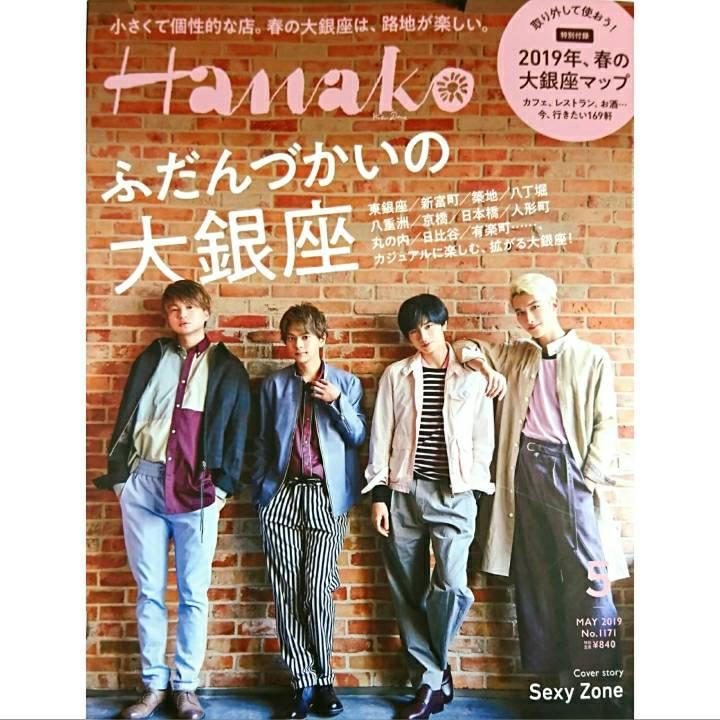 Hanako①