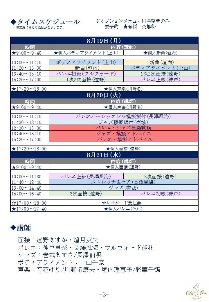 夏期講習タイムスケジュール②