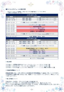 宝塚受験スクールClassy Lessonsクラレス冬期講習