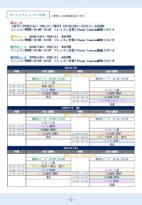 宝塚受験スクールClassy Lessonsクラレス夏期講習