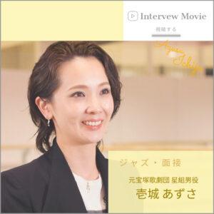 宝塚受験スクールClassy Lessonsクラレス壱城あずさインタビュー動画